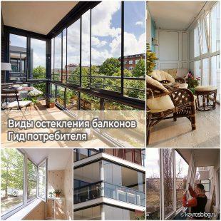 Виды остекления балконов - Гид потребителя