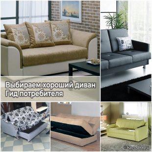 Выбираем хороший диван - Гид потребителя