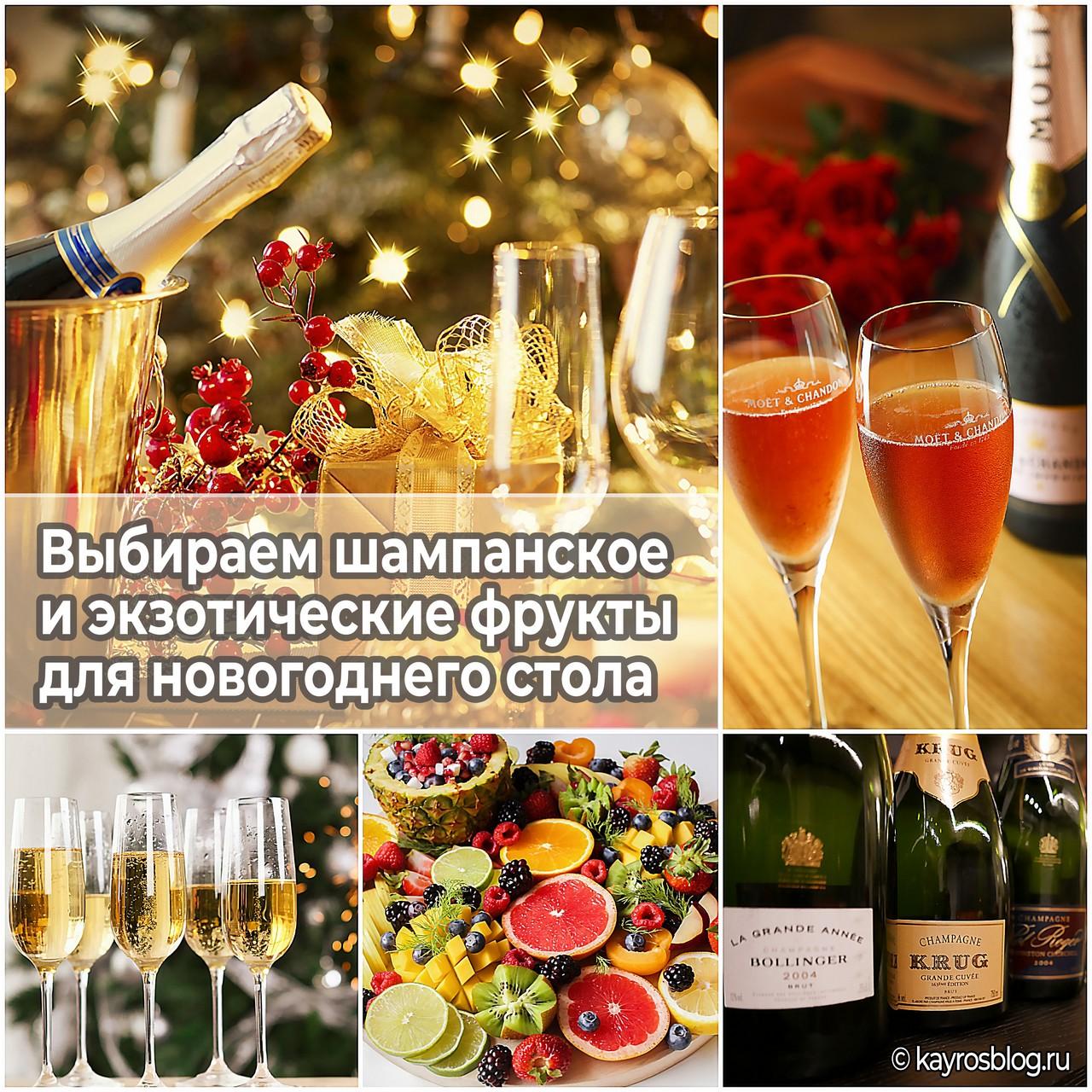 Выбираем шампанское и экзотические фрукты для новогоднего стола