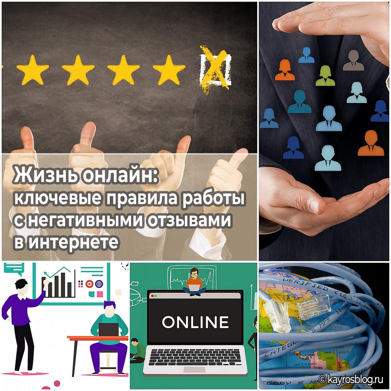 """""""Жизнь онлайн"""": ключевые правила работы с негативными отзывами в интернете"""