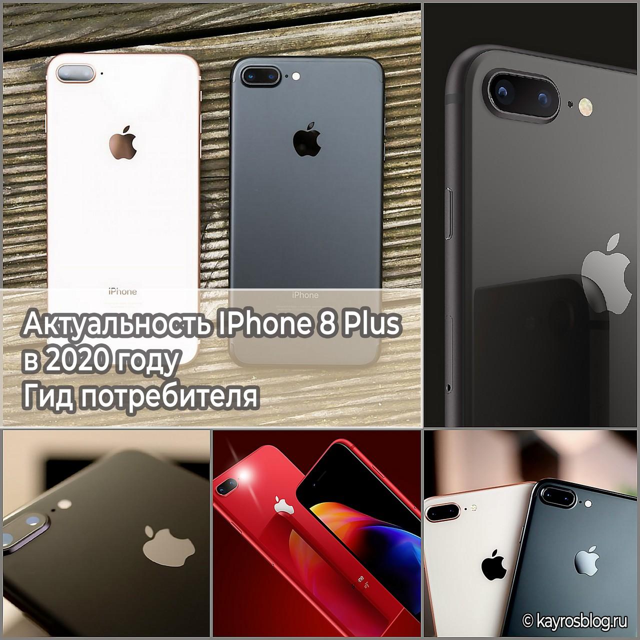 Актуальность IPhone 8 Plus в 2020 году - Гид потребителя