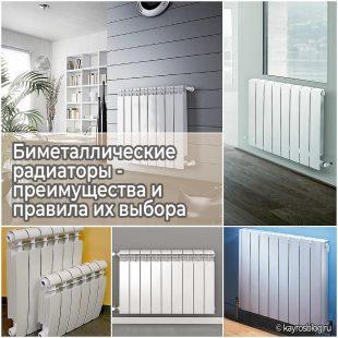Биметаллические радиаторы - преимущества и правила их выбора