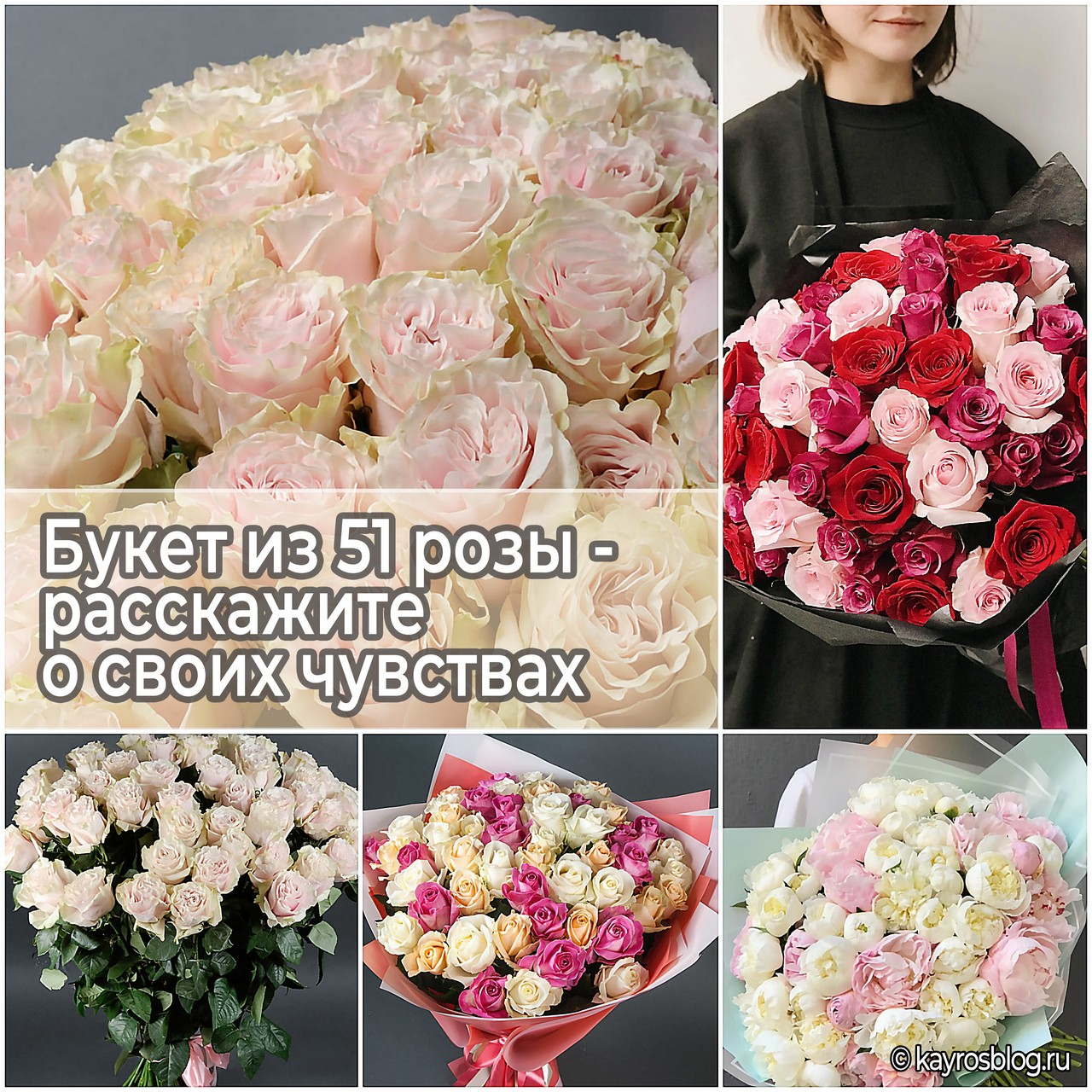 Букет из 51 розы - расскажите о своих чувствах