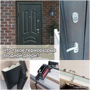 Что такое терморазрыв входной двери?