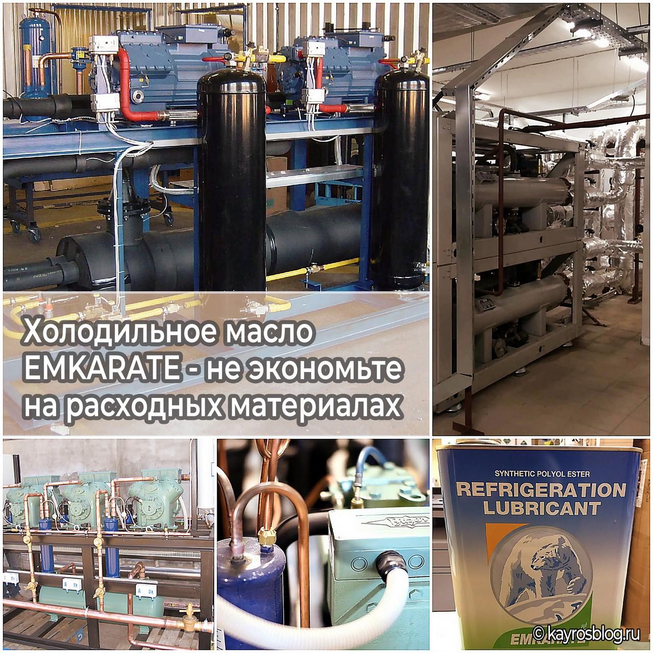 Холодильное масло EMKARATE - не экономьте на расходных материалах