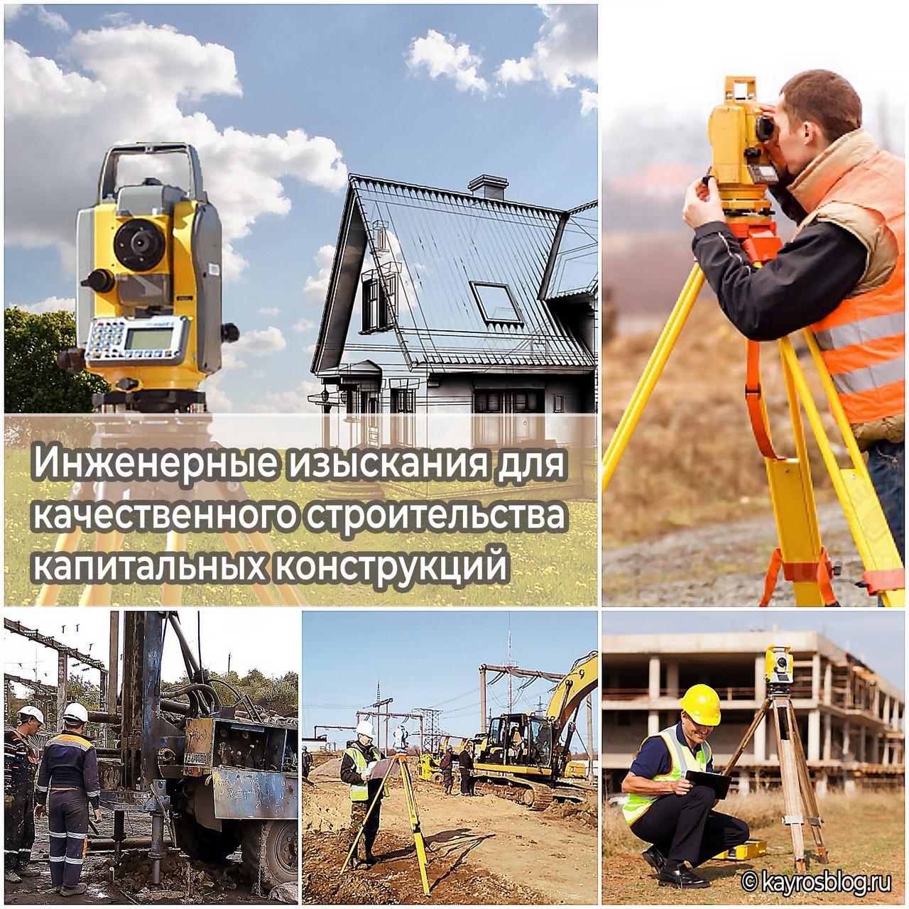 Инженерные изыскания для качественного строительства капитальных конструкций