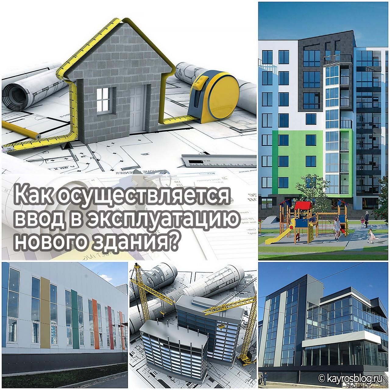 Как осуществляется ввод в эксплуатацию нового здания