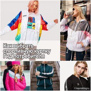 Как выбрать спортивную куртку - Гид потребителя