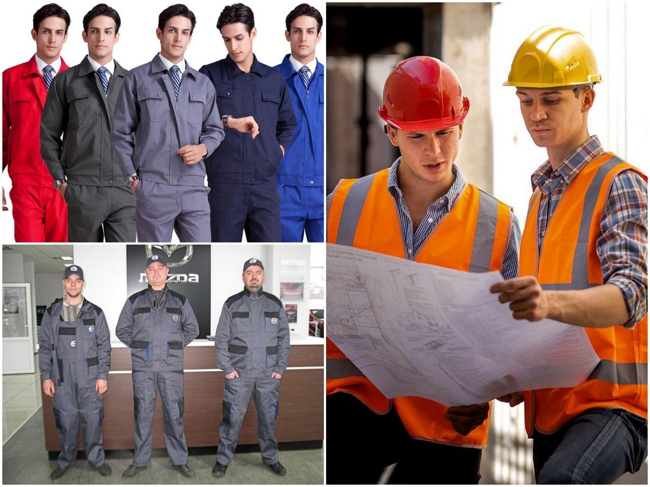Какую рабочую одежду носят, в зависимости от разных профессий