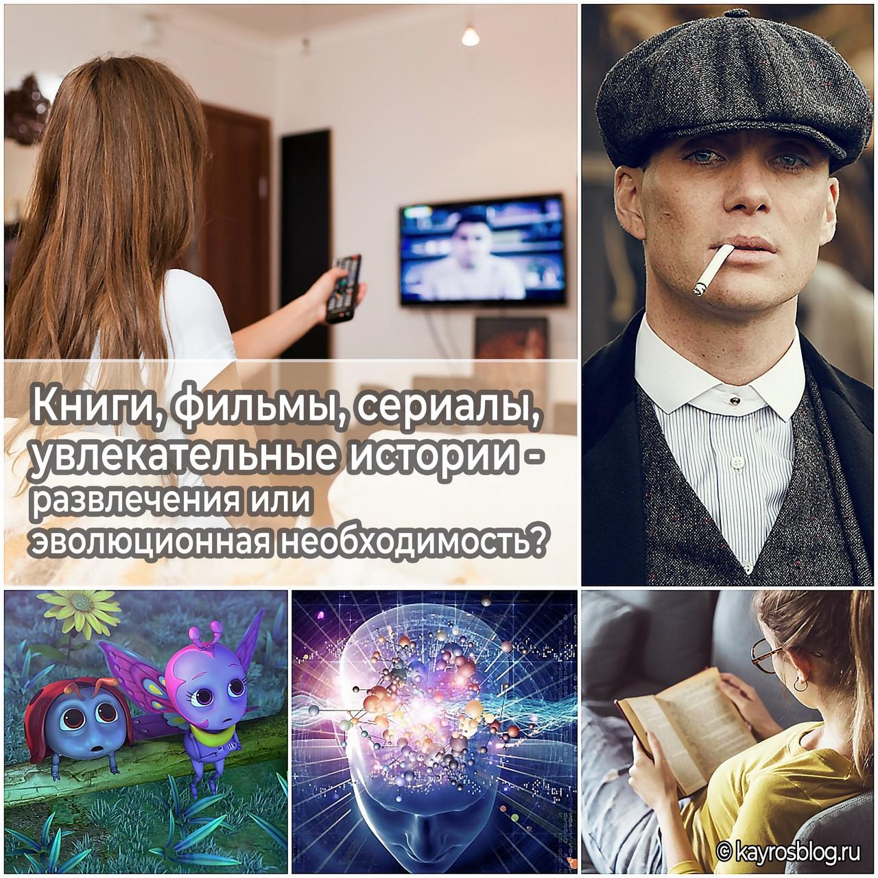 Книги, фильмы, сериалы, увлекательные истории - развлечения или эволюционная необходимость