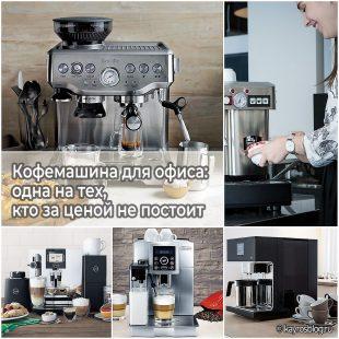 Кофемашина для офиса одна на тех, кто за ценой не постоит