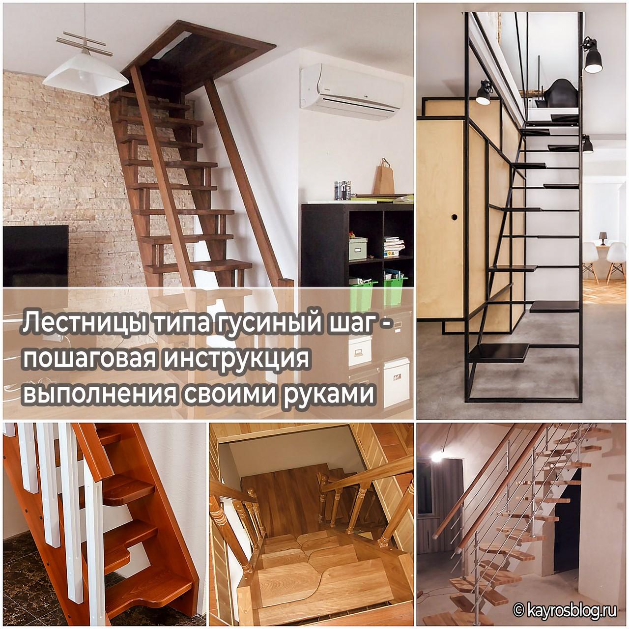 Лестницы типа гусиный шаг - пошаговая инструкция выполнения своими руками