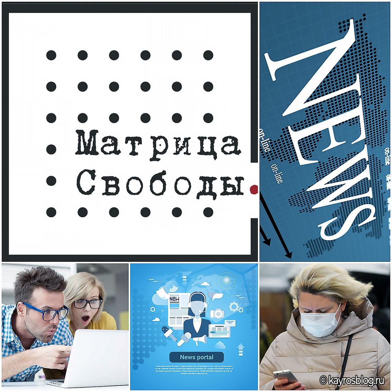 Новостной портал «Матрица украинской свободы»