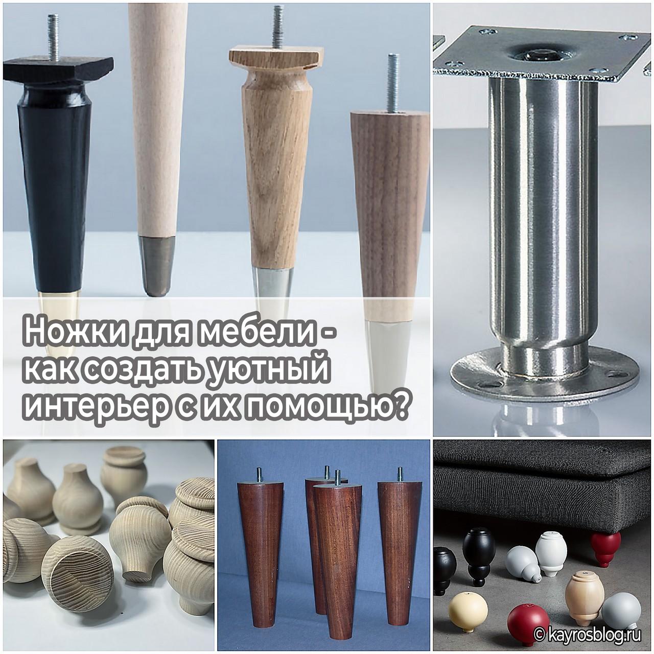 Ножки для мебели - как создать уютный интерьер с их помощью?