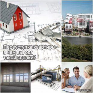 Переуступка квартиры - в чем выгода такой сделки?