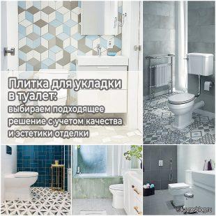 Плитка для укладки в туалет: выбираем подходящее решение с учетом качества и эстетики отделки