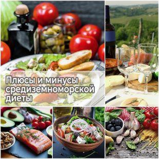 Плюсы и минусы средиземноморской диеты