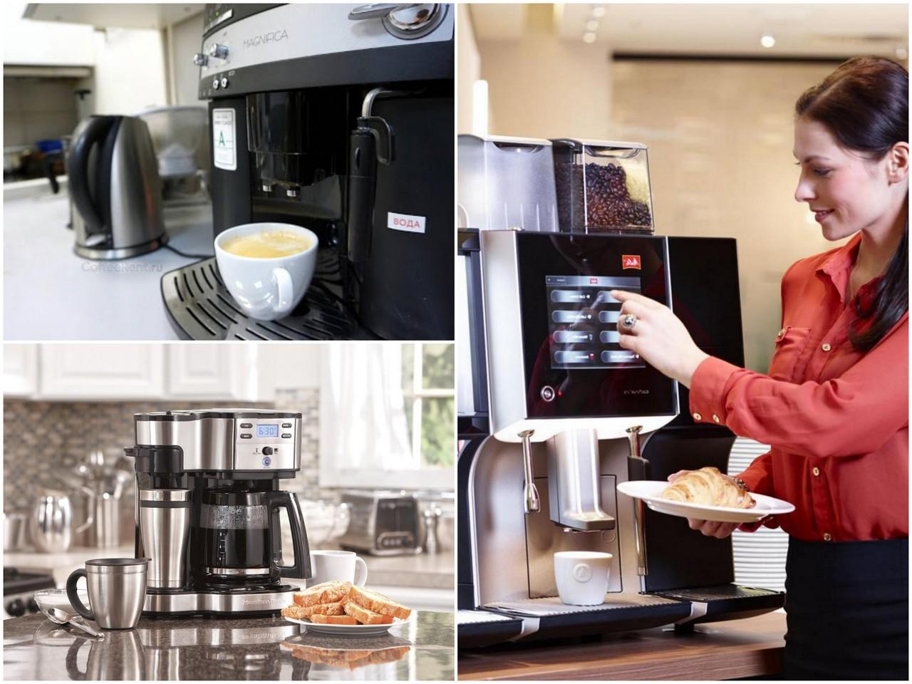 Профессиональные советы по выбору офисных кофемашин