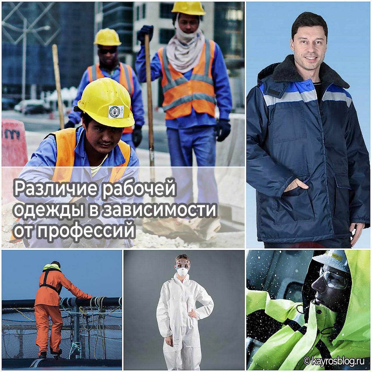 Различие рабочей одежды в зависимости от профессий