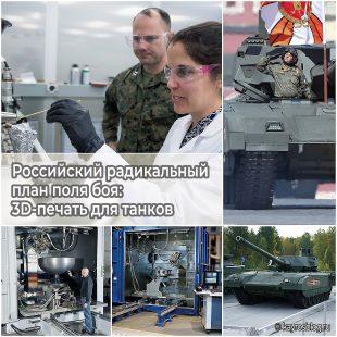 Российский радикальный план поля боя: 3D-печать для танков