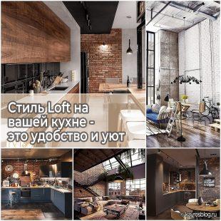 Стиль Loft на вашей кухне - это удобство и уют