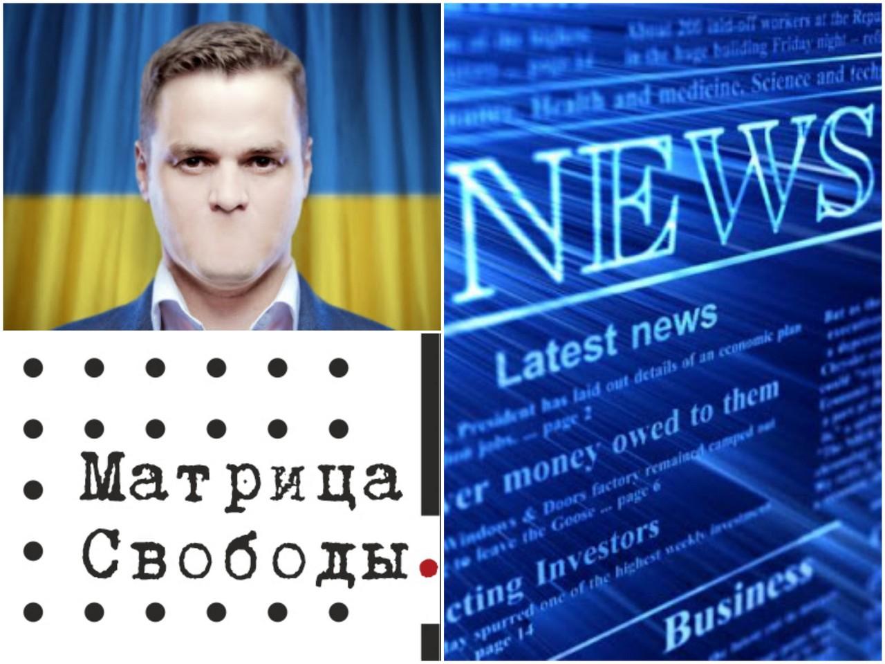 Тематика портала «Матрица украинской свободы»