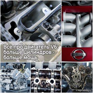 Все про двигатель V6: больше цилиндров - больше мощь