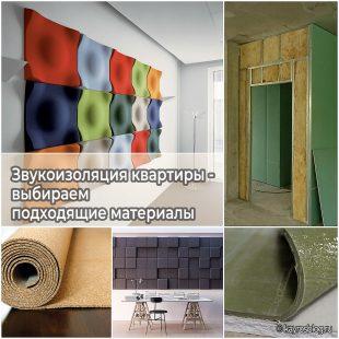 Звукоизоляция квартиры - выбираем подходящие материалы