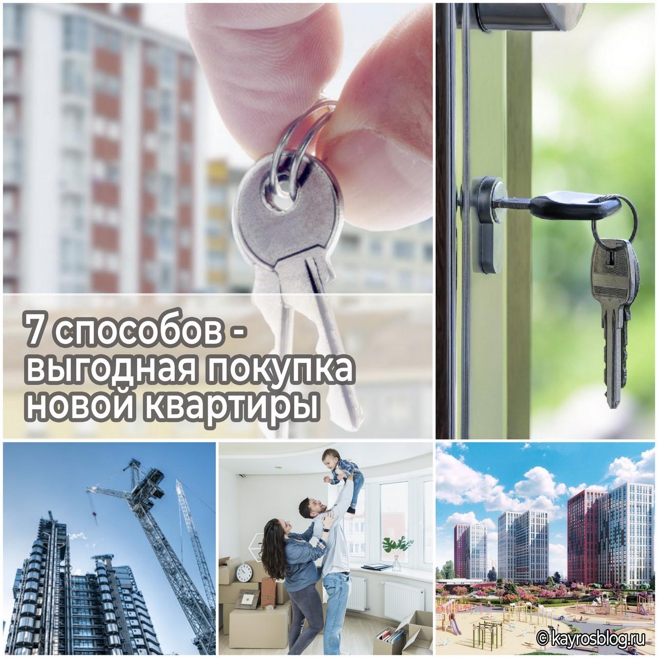 7 способов - выгодная покупка новой квартиры