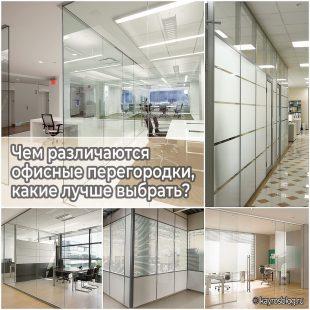 Чем различаются офисные перегородки, какие лучше выбрать