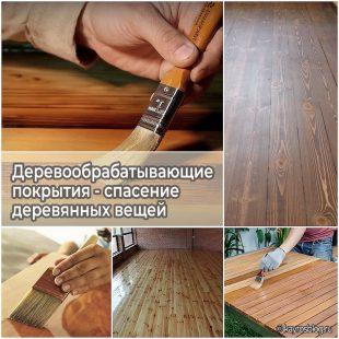 Деревообрабатывающие покрытия - спасение деревянных вещей