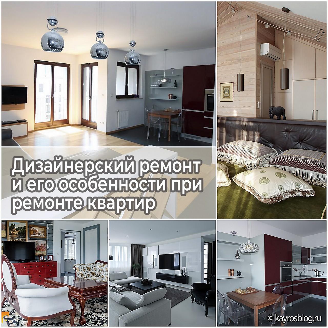 Дизайнерский ремонт и его особенности при ремонте квартир