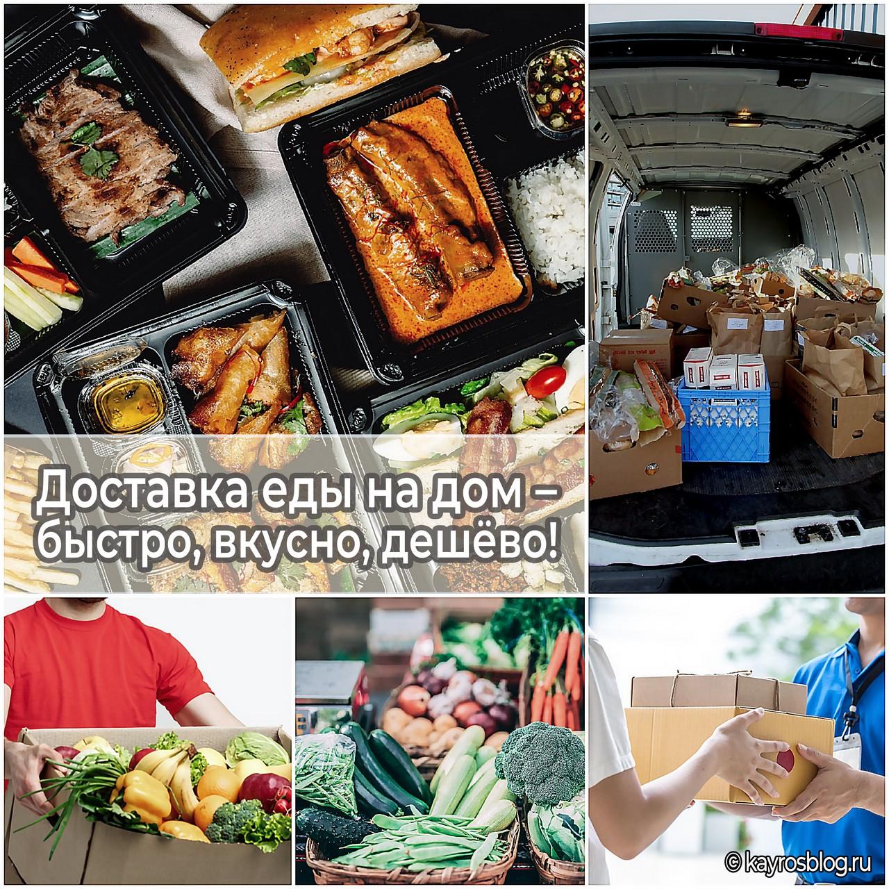 Доставка еды на дом – быстро, вкусно, дешёво