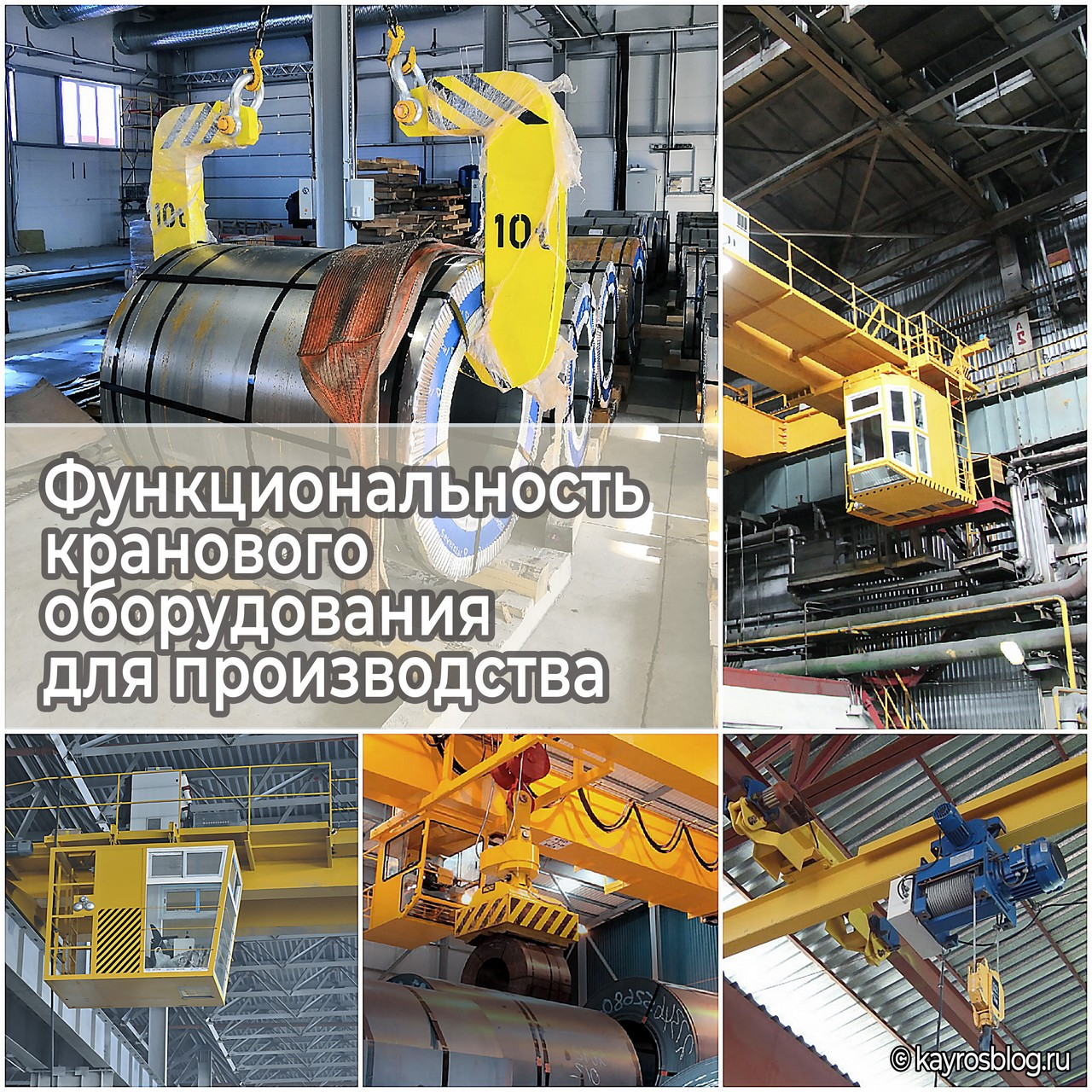 Функциональность кранового оборудования для производства