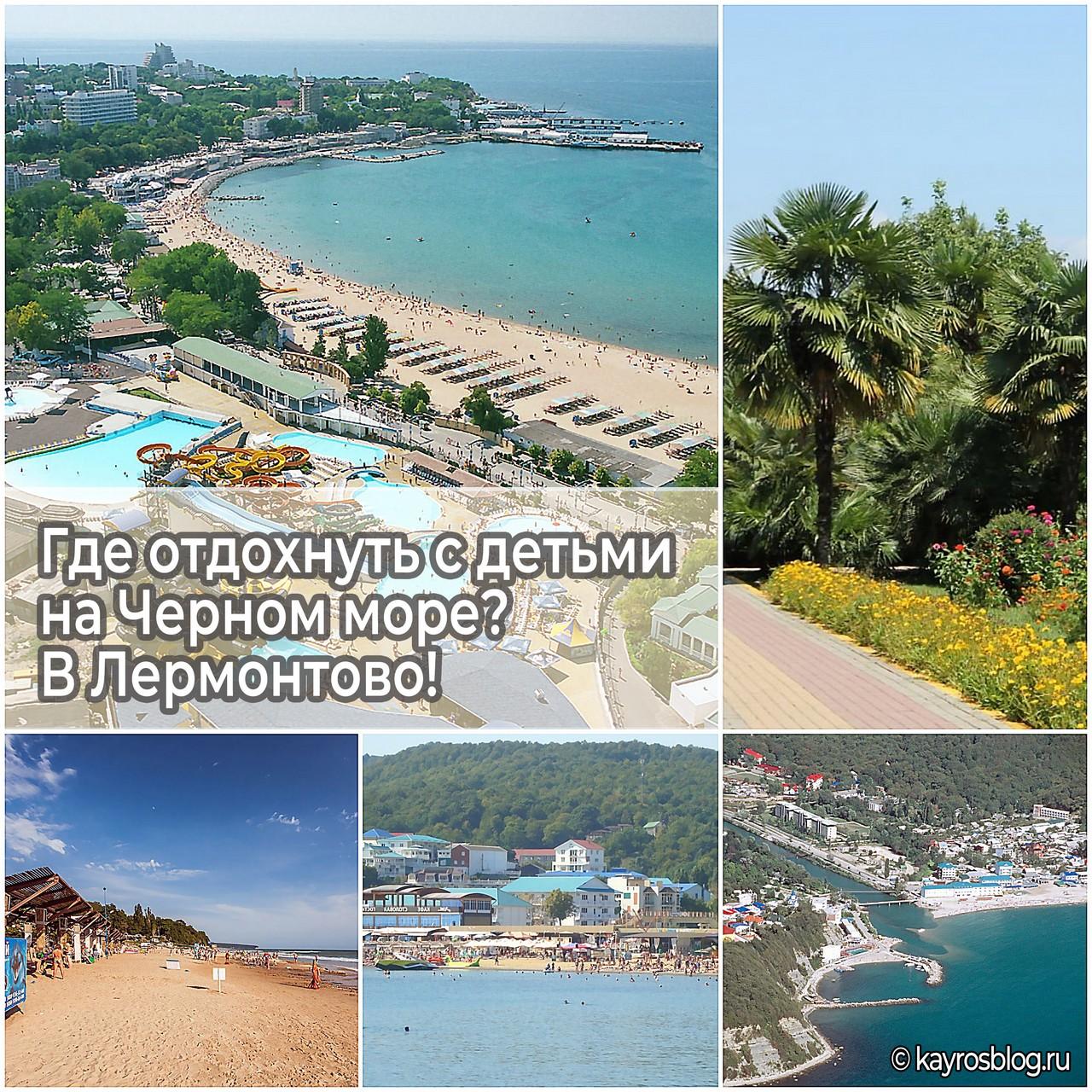 Где отдохнуть с детьми на Черном море в Лермонтово