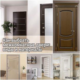 Как выбрать межкомнатные двери виды и материалы