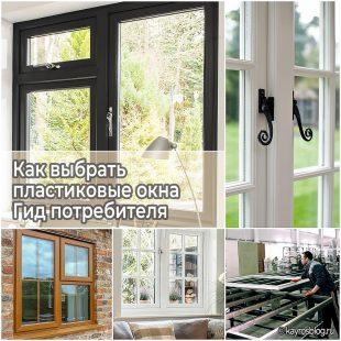 Как выбрать пластиковые окна - Гид потребителя