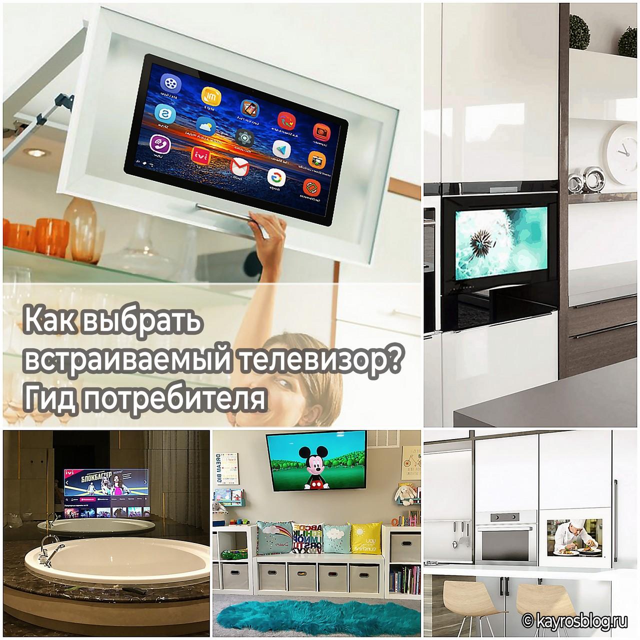 Как выбрать встраиваемый телевизор Гид потребителя