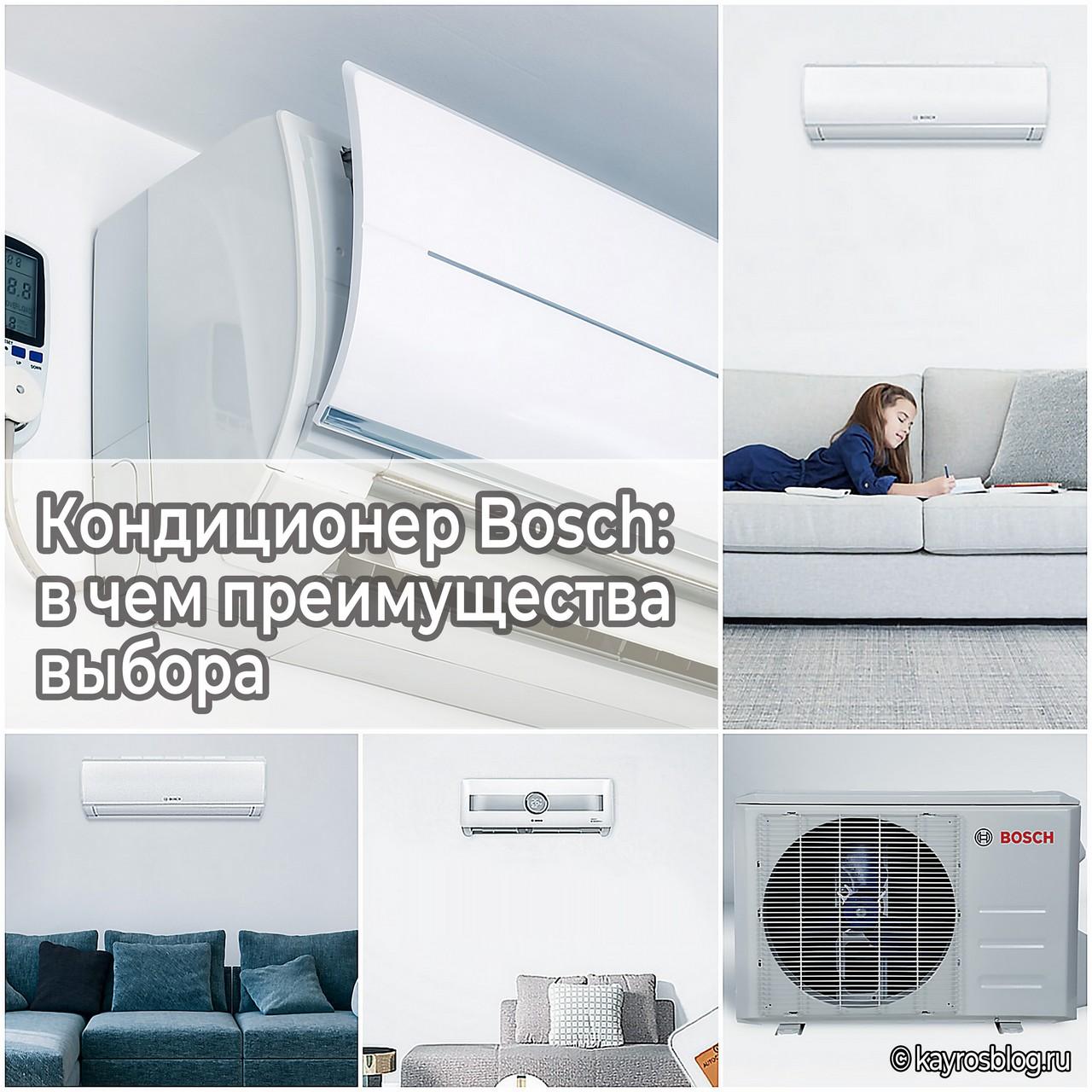 Кондиционер Bosch в чем преимущества выбора