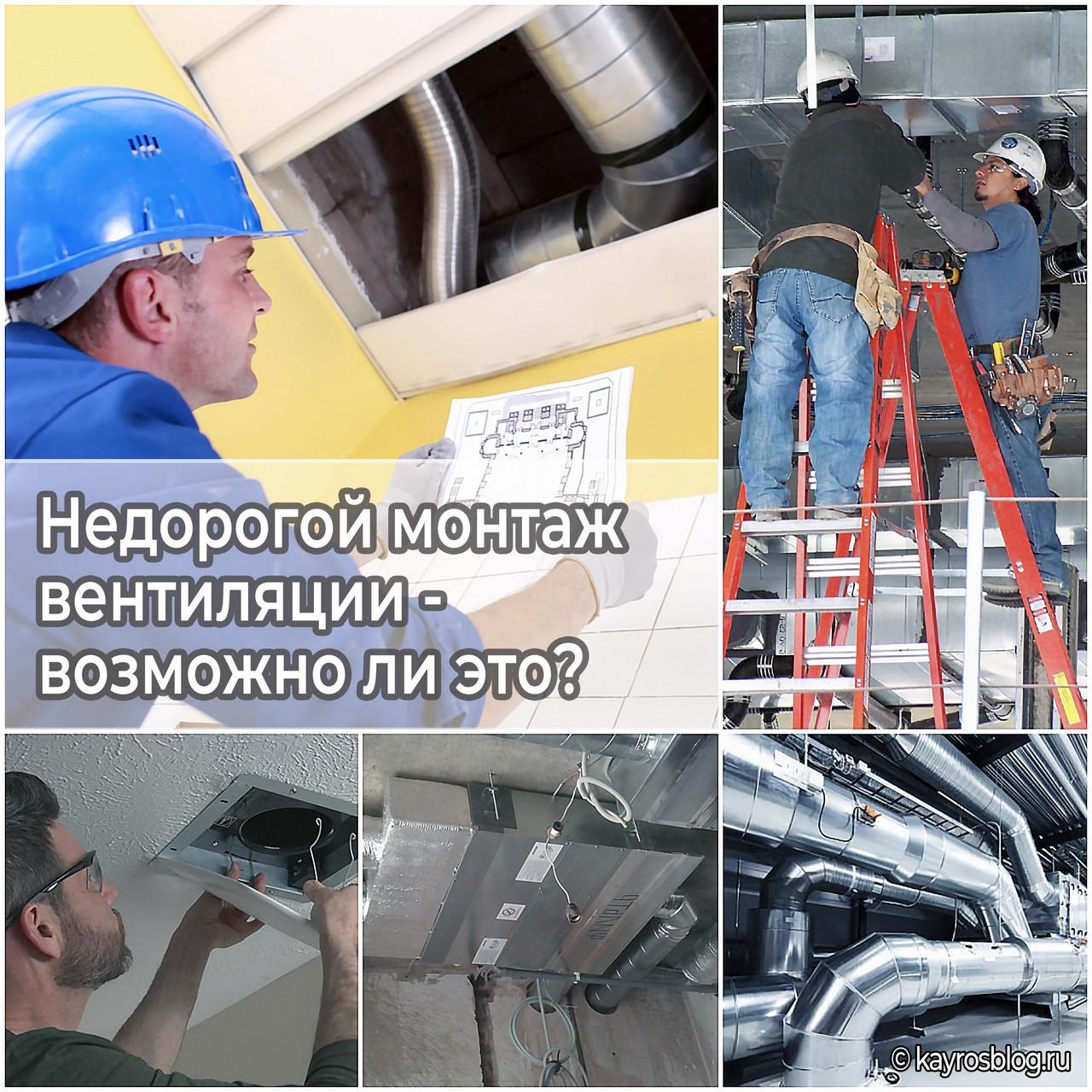 Недорогой монтаж вентиляции - возможно ли это?
