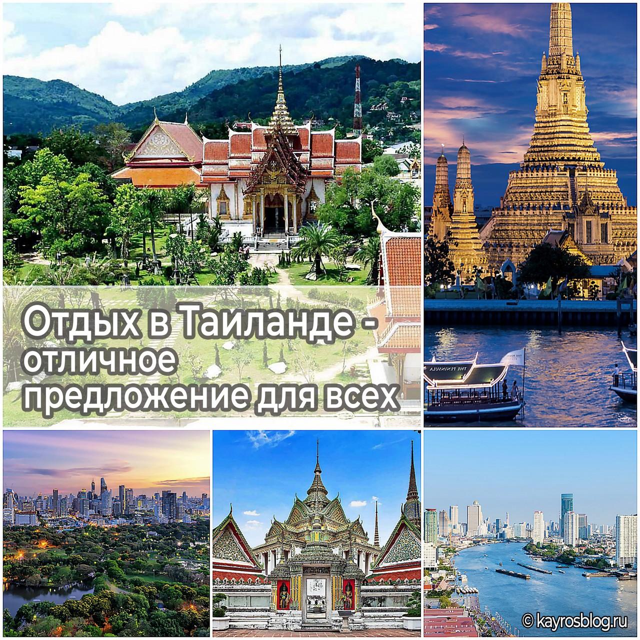 Отдых в Таиланде - отличное предложение для всех