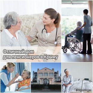 Отличный дом для пенсионеров в Крыму