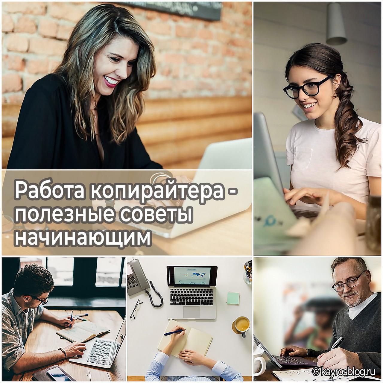 Работа копирайтера - полезные советы начинающим