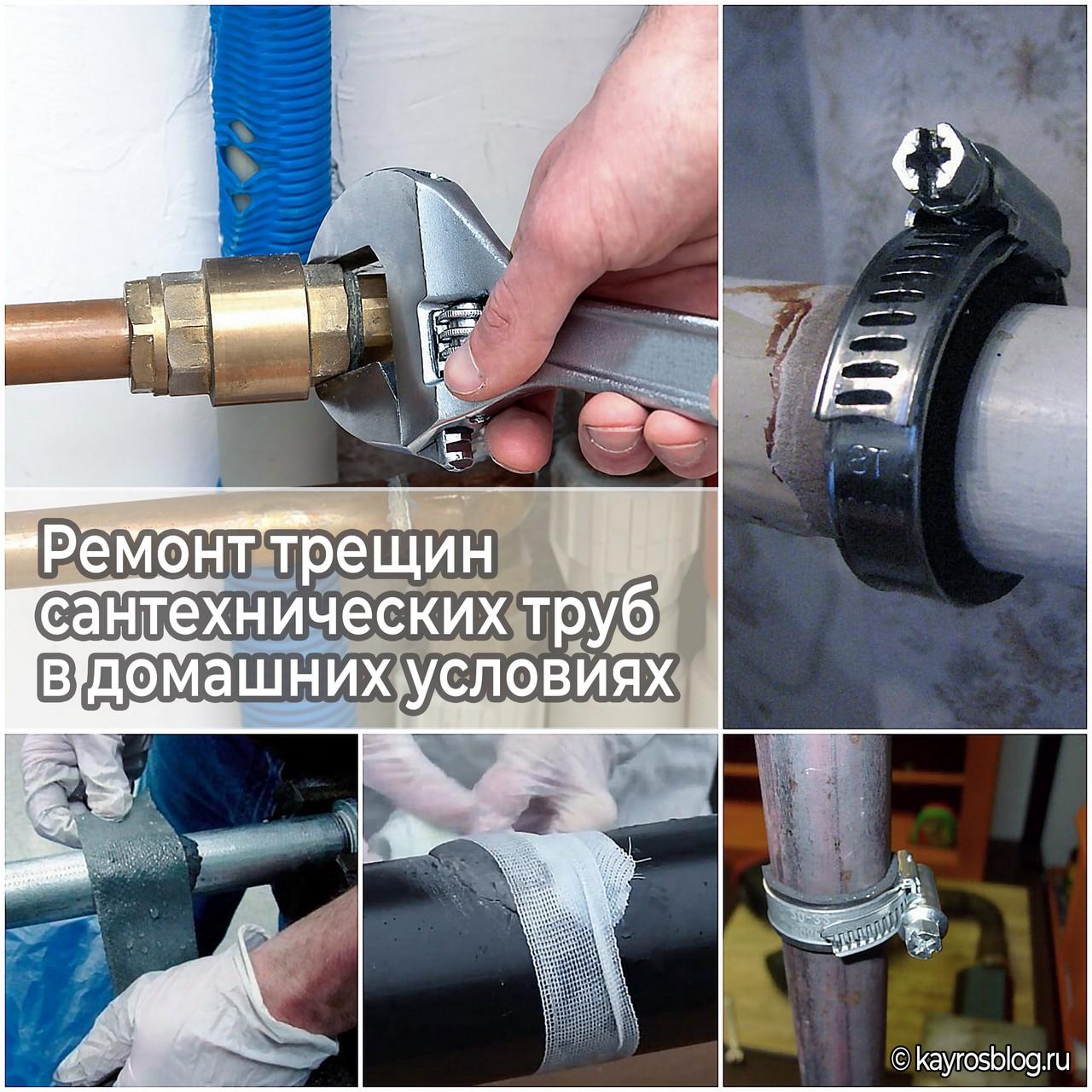 Ремонт трещин сантехнических труб в домашних условиях