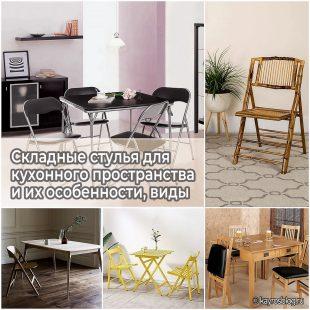 Складные стулья для кухонного пространства и их особенности, виды