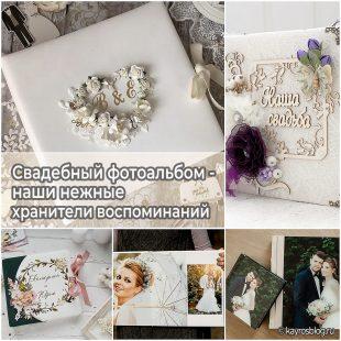 Свадебный фотоальбом - наши нежные хранители воспоминаний