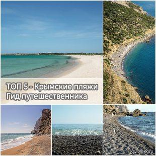 ТОП 5 - Крымские пляжи - Гид путешественника