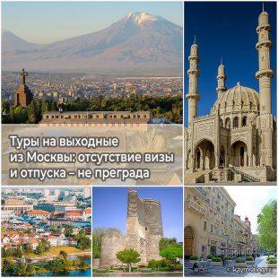 Туры на выходные из Москвы отсутствие визы и отпуска – не преграда