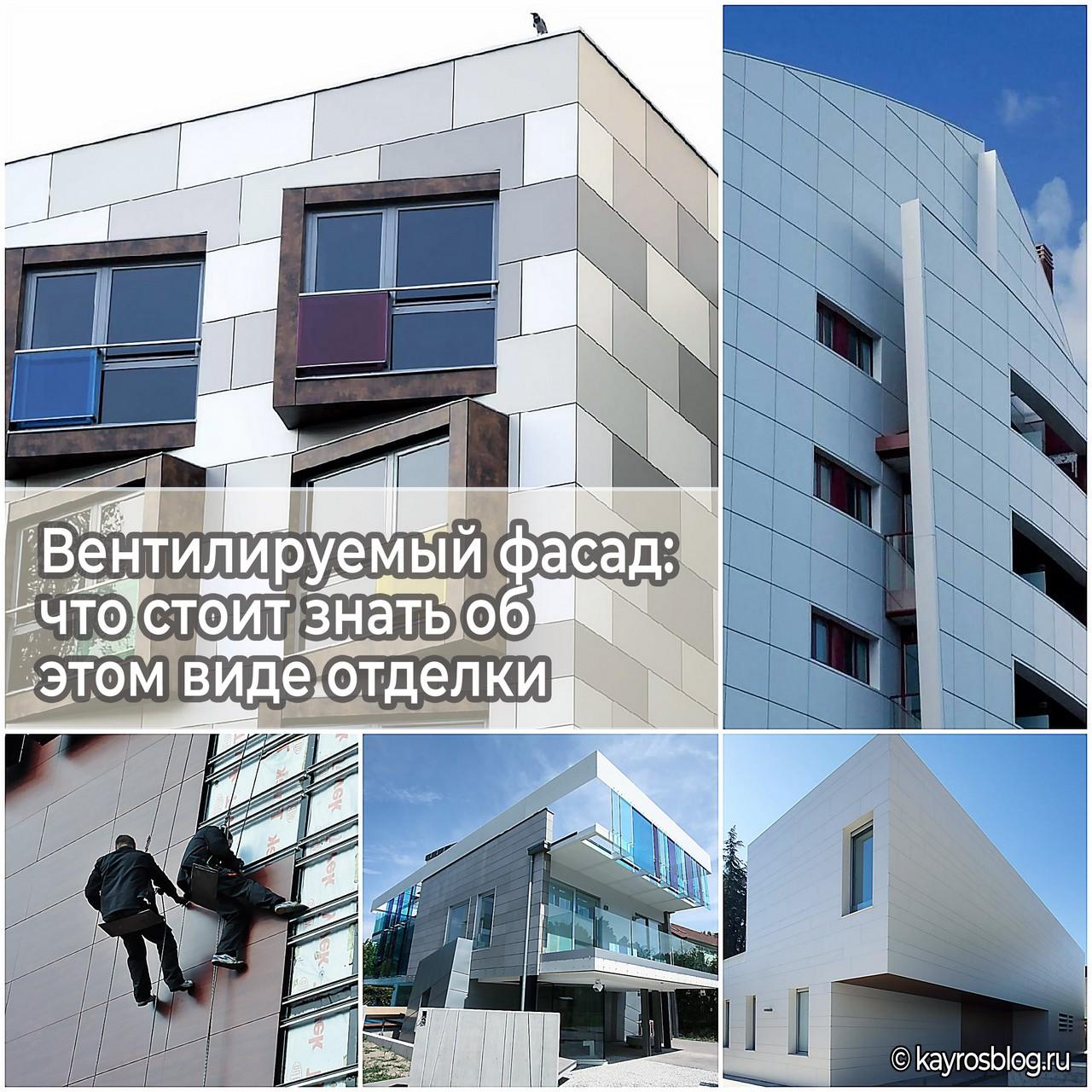 Вентилируемый фасад: что стоит знать об этом виде отделки