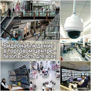 Видеонаблюдение в торговом центре - безопасность для всех